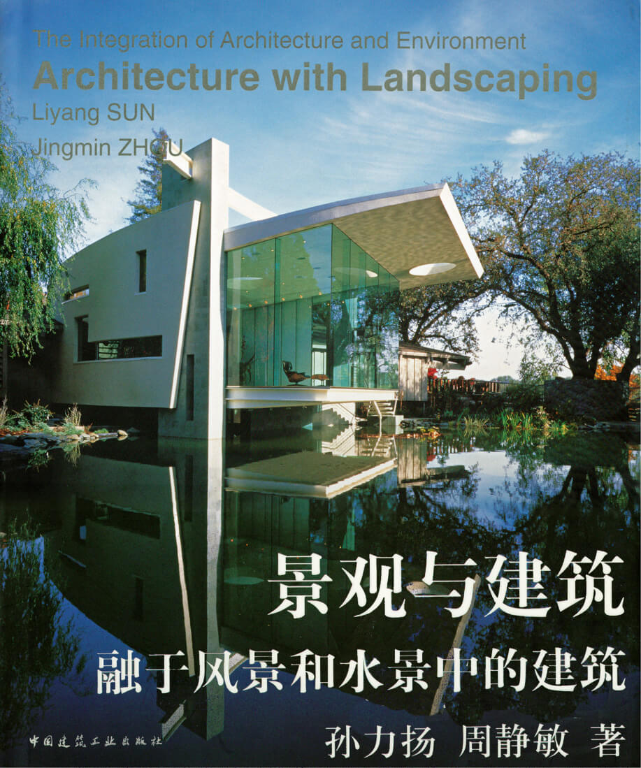 Architecture with Landscaping